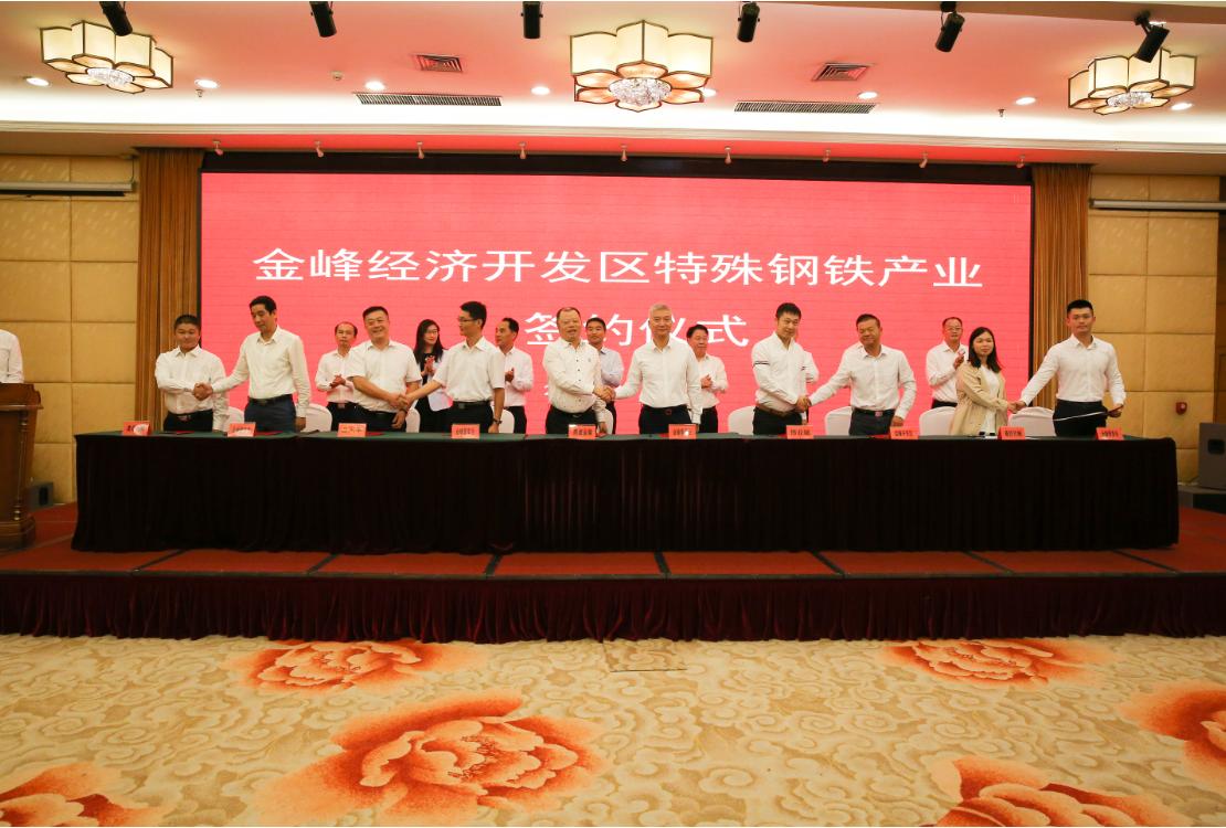 芗城区金峰经济开发区举办特殊钢铁产业专场推介会