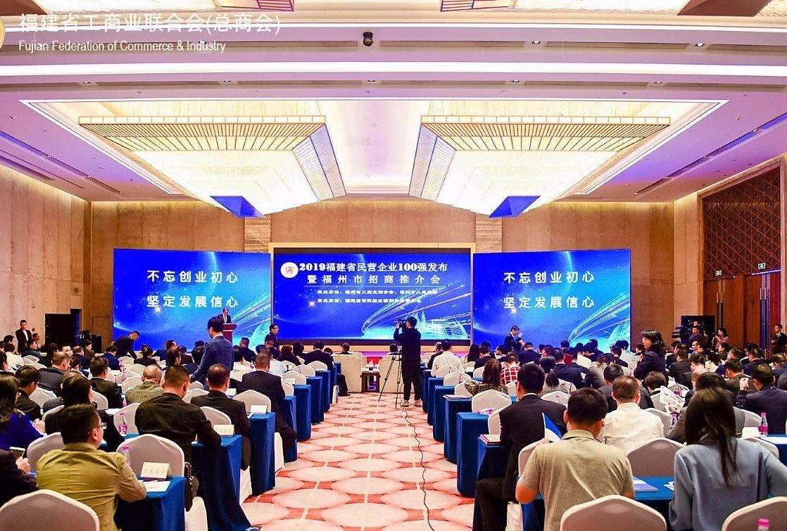 热烈祝贺乐虎国际唯一网站集团荣膺2019福建省民营企业100强