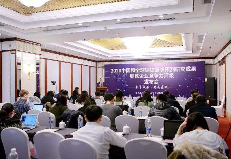 威廉希尔体育iOS集团获评中国钢铁企业A级竞争力特强企业