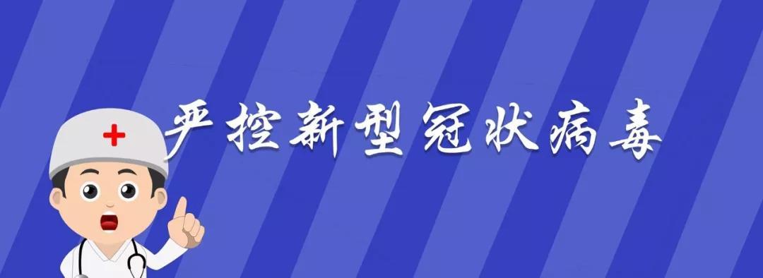乐虎国际唯一网站集团关于打赢新冠肺炎防控决胜战致全体职工及家属的一封信(四)