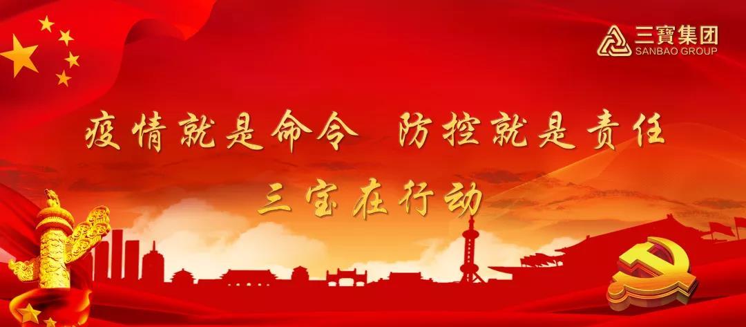 众志成城防疫情,全力以赴稳生产 --乐虎国际唯一网站在行动(六)