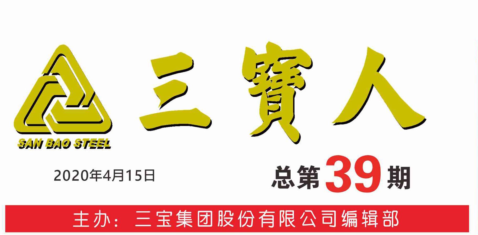 乐虎国际唯一网站集团第39期《乐虎国际唯一网站人》报刊