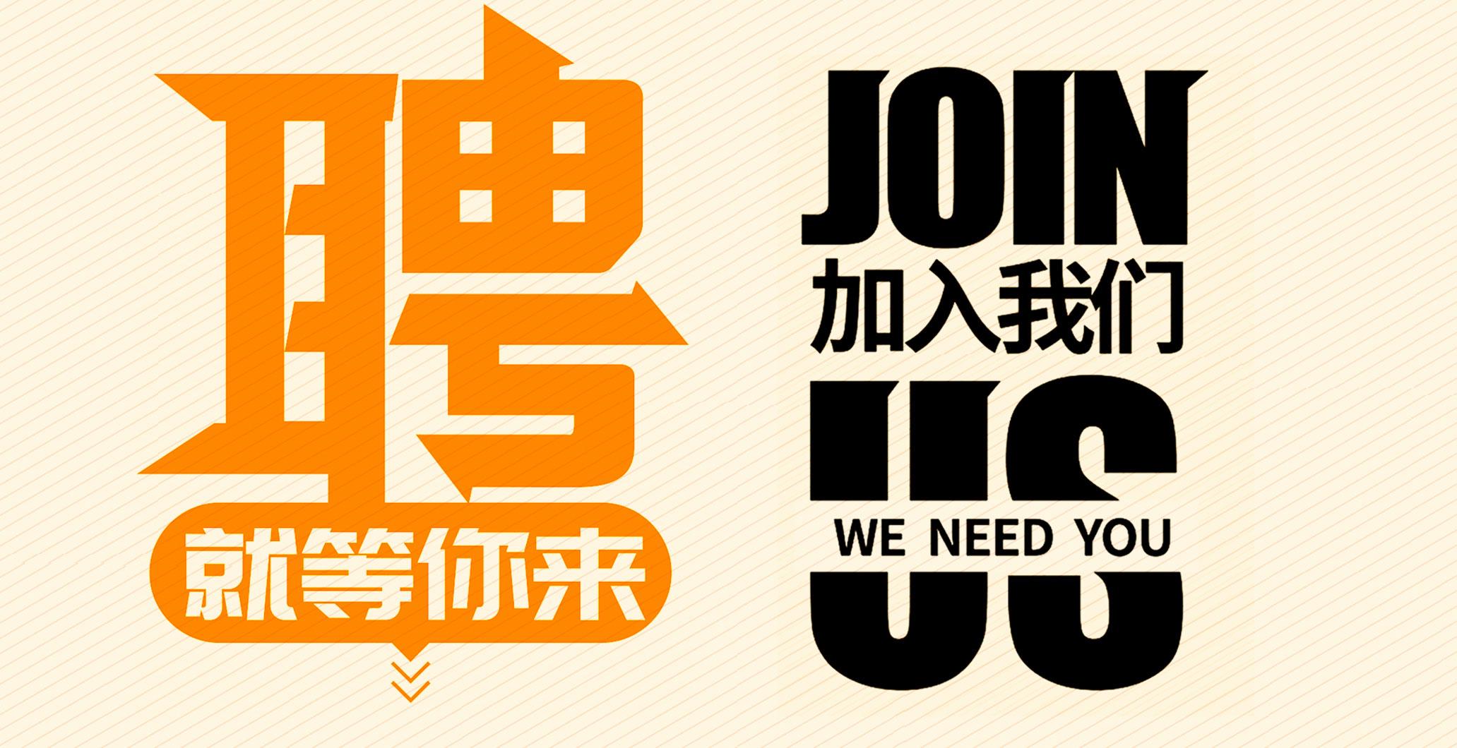【乐虎国际唯一网站集团】2020年中高管理及工程师类岗位招聘启事