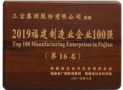 福建制造业企业100强
