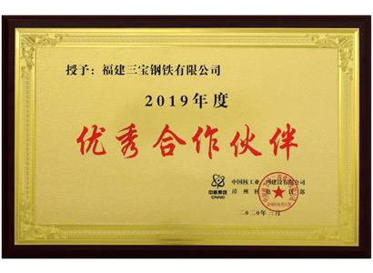 中国核工业优秀合作伙伴