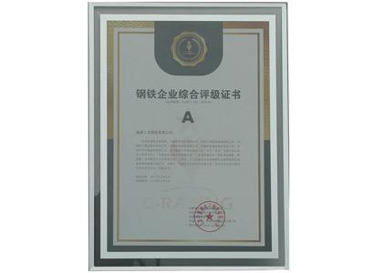 钢铁企业综合评级证书A级